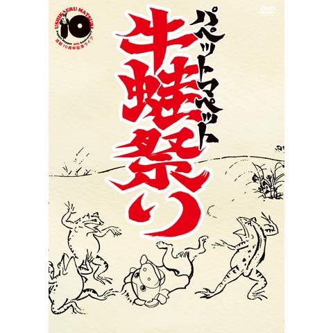 パペットマペット活動10周年記念ライブ 『牛蛙祭り』