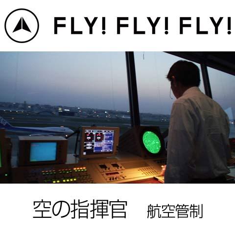 FLY!FLY!FLY!空の指揮官 航空管制