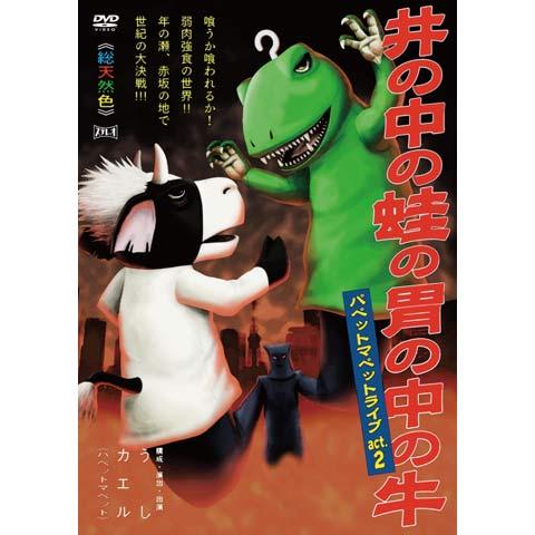 パペットマペット ライブACT.2「井の中の蛙の胃の中の牛」