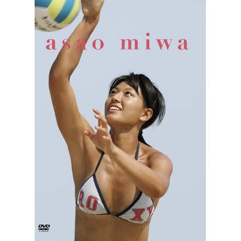 浅尾美和「asao miwa」