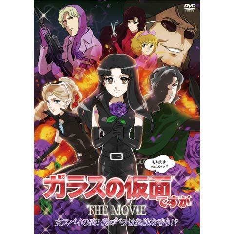 ガラスの仮面ですが THE MOVIE~女スパイの恋!紫のバラは危険な香り!?~