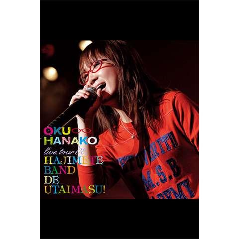 奥 華子 はじめてバンドで歌います!