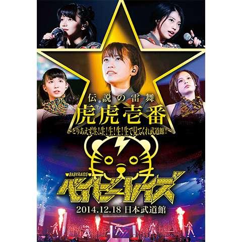 ベイビーレイズ伝説の雷舞!‐虎虎一番‐ 2014.12.18 日本武道館