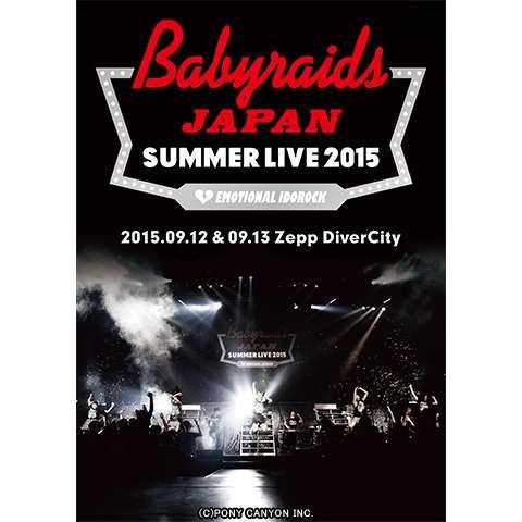 ベイビーレイズJAPAN/SUMMER LIVE 2015 ~IDOROCK 感謝汗激!三周年!汗フェス!~