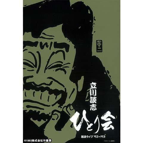 立川談志 ひとり会 落語ライブ'92~'93