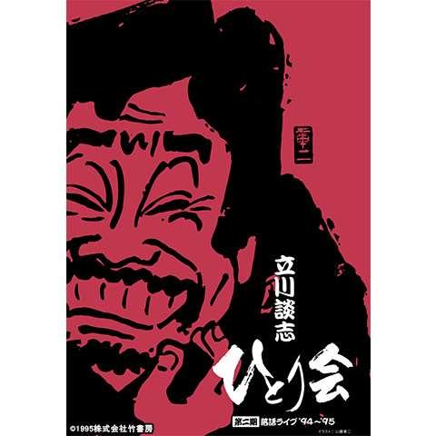 立川談志 ひとり会 落語ライブ'94~'95
