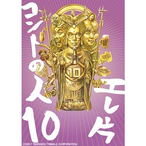 エレ片コントライブ ~コントの人10~