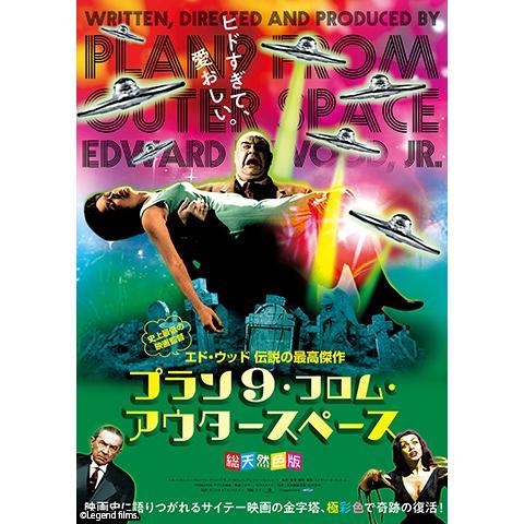 プラン9・フロム・アウタースペース【総天然色版】