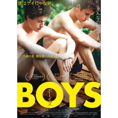 BOYS/ボーイズ