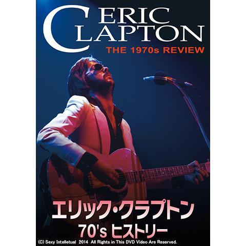 エリック・クラプトン 70's ヒストリー