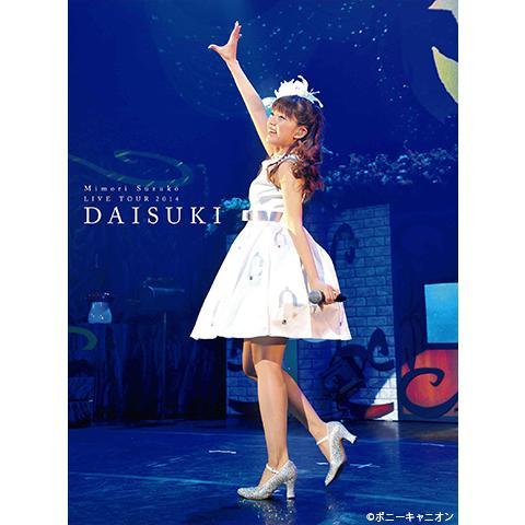 Mimori Suzuko LIVE TOUR 2014 『 大好きっ 』