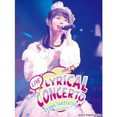 竹達彩奈 LIVE2016-2017 Lyrical Concerto