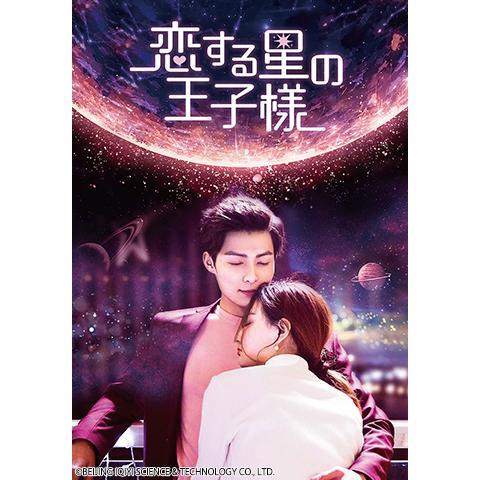 恋する星の王子様(購入版)