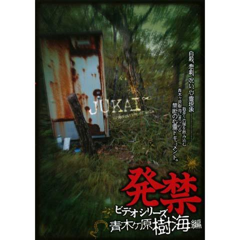 発禁ビデオシリーズ青木ヶ原樹海編