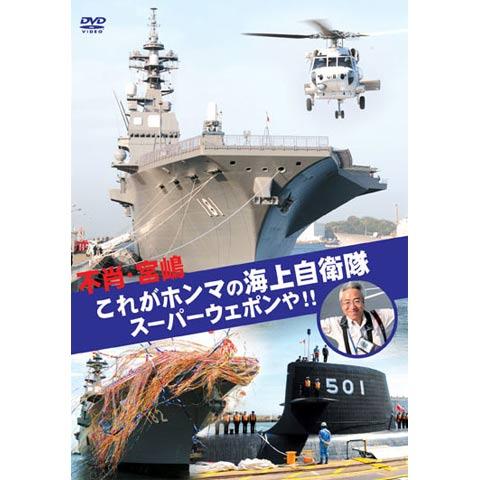 不肖・宮嶋 これがホンマの海上自衛隊、スーパーウェポンや!!