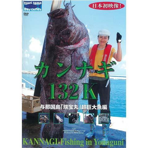 カンナギ132K与那国島「瑞宝丸」