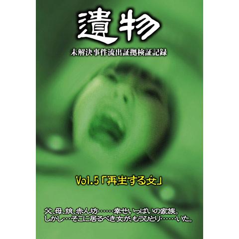 遺物 VOL.5 「再生する女」