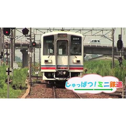 しゅっぱつ!ミニ鉄道
