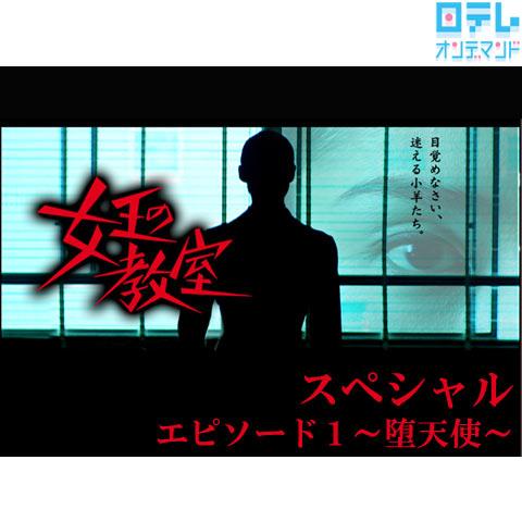 女王の教室スペシャル エピソード1~堕天使~