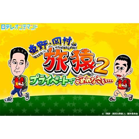 東野・岡村の旅猿2~プライベートでごめんなさい~