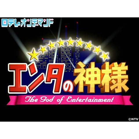 エンタの神様 大爆笑の最強ネタ大連発SP 2012/12/23放送