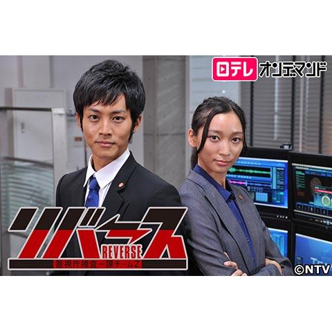 リバース~警視庁捜査一課チームZ
