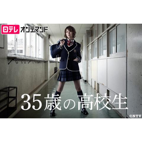 35歳の高校生