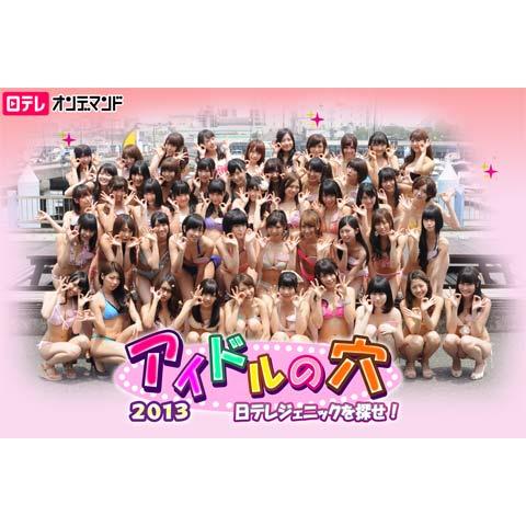 アイドルの穴2013~日テレジェニックを探せ!~
