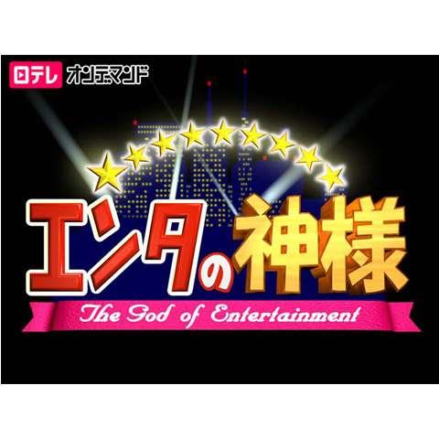 エンタの神様 大爆笑の最強ネタ大大大連発SP 2014/12/27放送