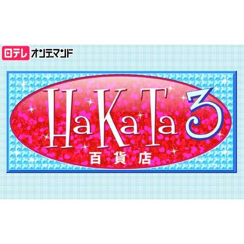 HaKaTa百貨店 3号館