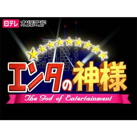 エンタの神様 大爆笑の最強ネタ大大連発SP 2015/7/19放送