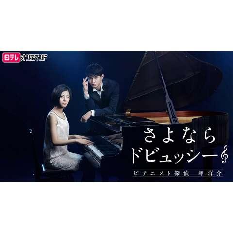金曜ロードSHOW!特別ドラマ企画 「さよならドビュッシー ~ピアニスト探偵 岬洋介~」