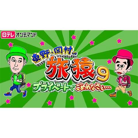 東野・岡村の旅猿9~プライベートでごめんなさい…