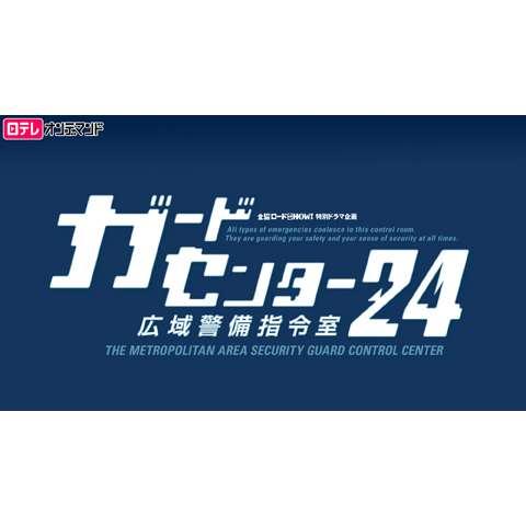 金曜ロードSHOW!特別ドラマ企画「ガードセンター24広域警備指令室」