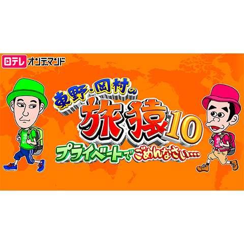 東野・岡村の旅猿10~プライベートでごめんなさい…