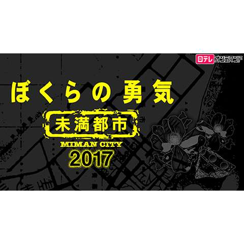 金曜ロードSHOW!特別ドラマ企画 「ぼくらの勇気 未満都市2017」