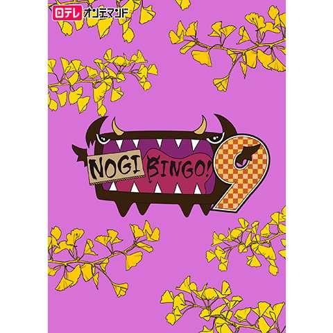 NOGIBINGO!9
