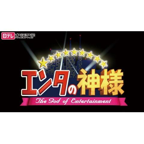 エンタの神様 大爆笑の最強ネタ大連発SP 2018/12/22放送
