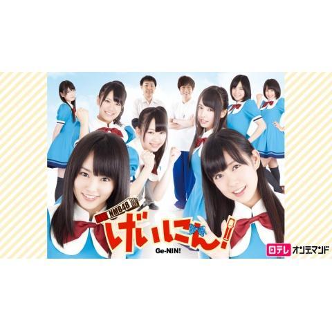 NMB48 げいにん!!!3