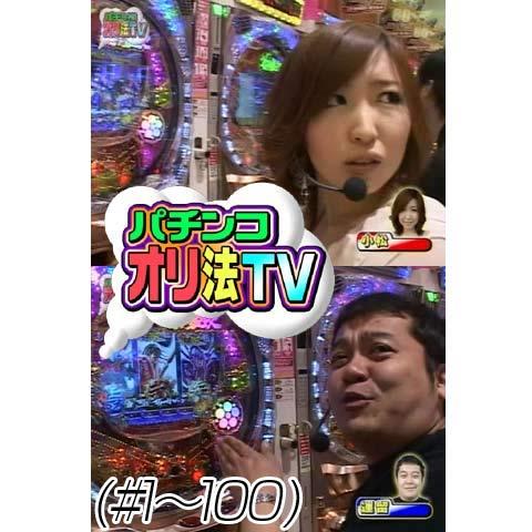 パチンコ オリ法TV(#1~100)