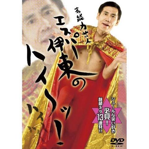 高能力芸人エスパー伊東の「ハイ~ッ!」