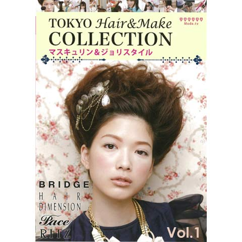 TOKYO Hair&Make COLLECTION VOL.1 マスキュリン&ジョリスタイル