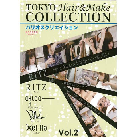 TOKYO Hair&Make COLLECTION VOL.2 バリオスクリエイション