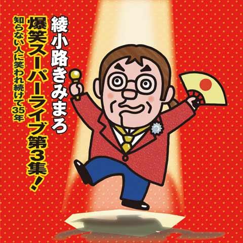綾小路きみまろ 爆笑スーパーライブ第3集!知らない人に笑われ続けて35年