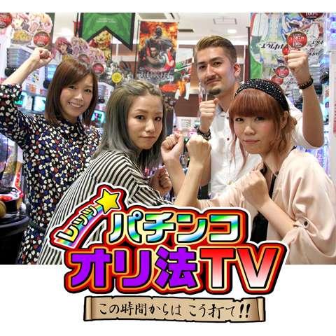 レッツ☆パチンコオリ法TV ~この時間からはこう打て!!~