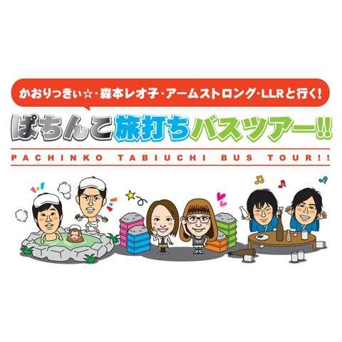 ぱちんこ旅打ちバスツアー!!