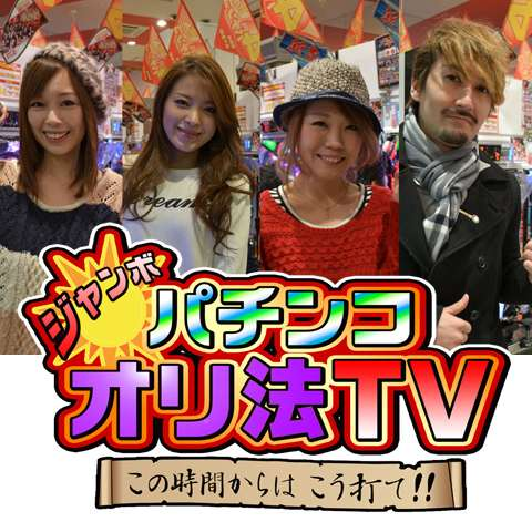 ジャンボ☆パチンコオリ法TV ~この時間からはこう打て!!~