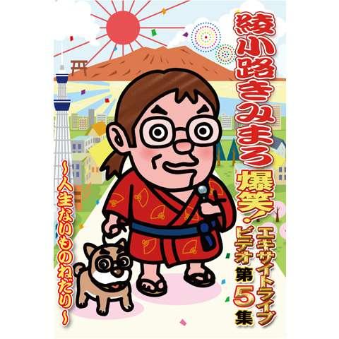 綾小路きみまろ 爆笑!エキサイトライブビデオ第5集~人生ないものねだり~