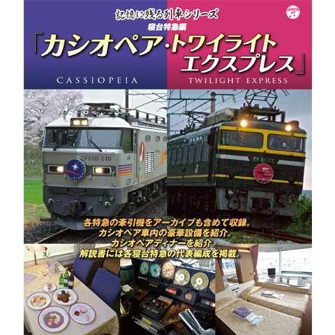 記憶に残る列車シリーズ 寝台特急編「カシオペア・トワイライトエクスプレス」
