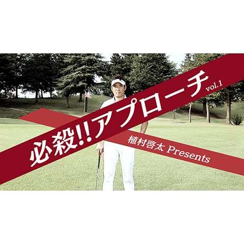 植村啓太presents 必殺!!アプローチ Vol.1